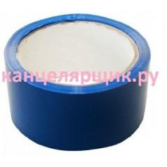 Клейкая лента, синий цвет. 54 м.