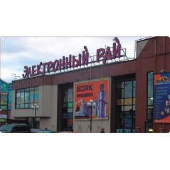 Магазин на Пражской. Электронный Рай.