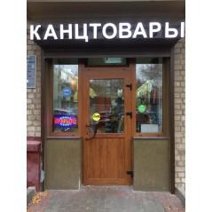м.Каширская, Каширское шоссе 44. Магазин канцтоваров