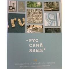 Тетрадь предметная Русский язык, а-5, 48 листов
