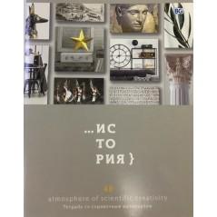 Тетрадь предметная История, а-5, 48 листов