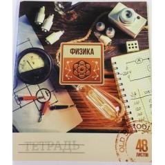 Тетрадь предметная Физика, а-5, 48 листов